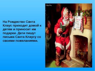 На Рождество Санта Клаус приходит домой к детям и приносит им подарки. Дети п