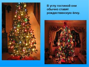 В углу гостиной они обычно ставят рождественскую ёлку.