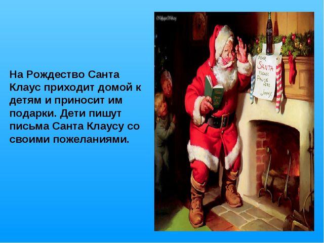 На Рождество Санта Клаус приходит домой к детям и приносит им подарки. Дети п...