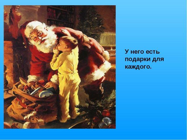 У него есть подарки для каждого.