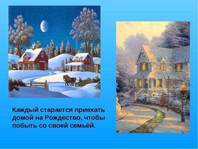 Каждый старается приехать домой на Рождество, чтобы побыть со своей семьёй.