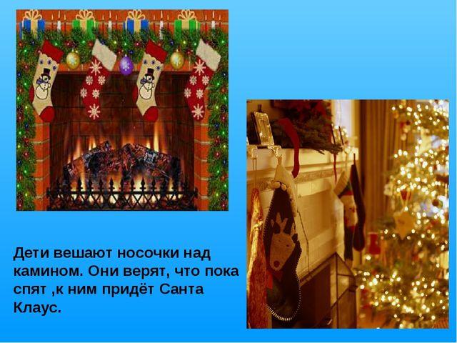 Дети вешают носочки над камином. Они верят, что пока спят ,к ним придёт Санта...