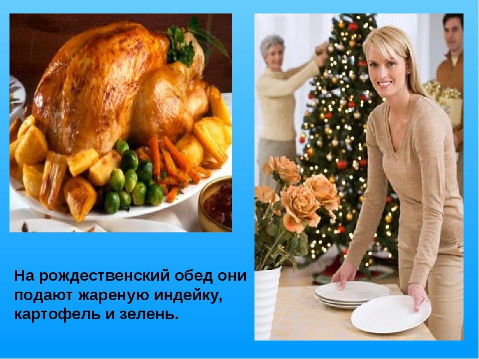 На рождественский обед они подают жареную индейку, картофель и зелень.