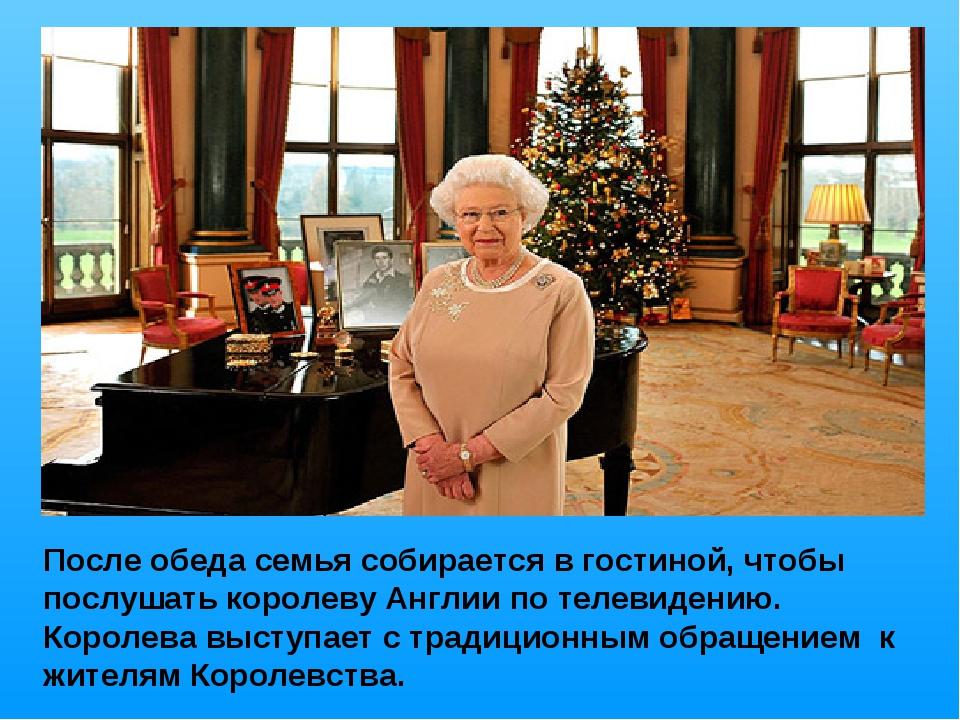 После обеда семья собирается в гостиной, чтобы послушать королеву Англии по т...