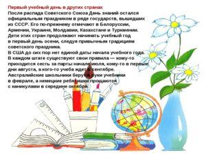 Первый учебный день вдругих странах После распада Советского Союза День знан