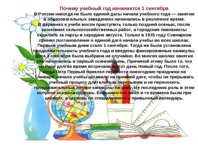 Почему учебный год начинается 1сентября В России никогда небыло единой даты...