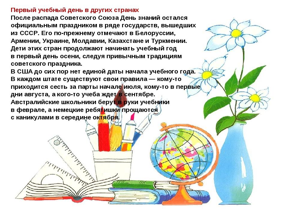 Первый учебный день вдругих странах После распада Советского Союза День знан...
