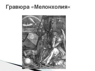 Гравюра «Мелонхолия»