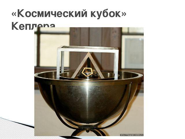 «Космический кубок» Кеплера