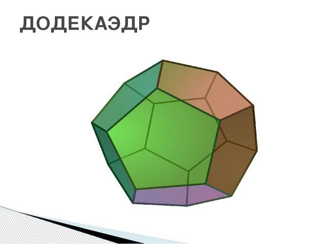 ДОДЕКАЭДР