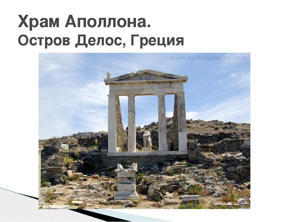 Храм Аполлона. Остров Делос, Греция