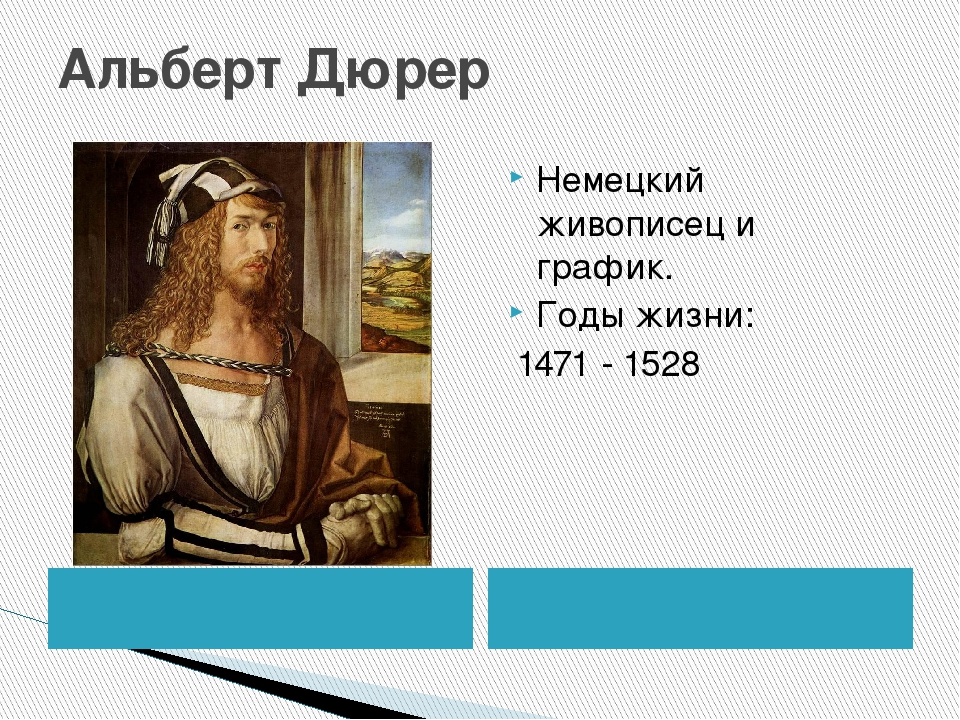 Альберт Дюрер Немецкий живописец и график. Годы жизни: 1471 - 1528