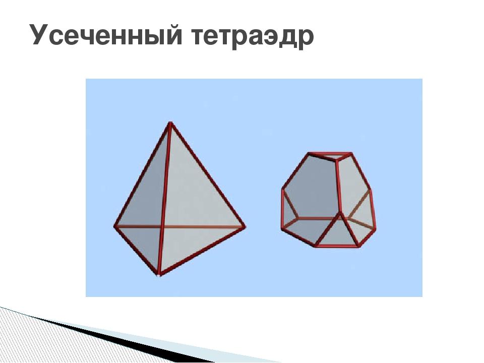 Усеченный тетраэдр