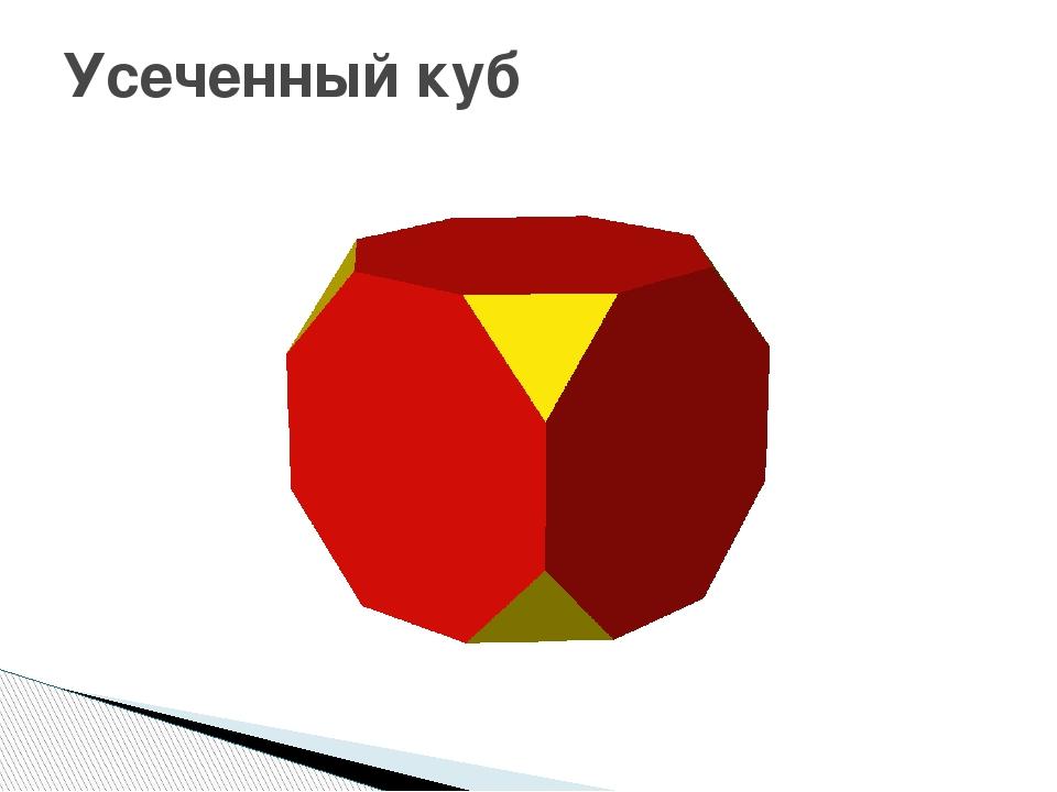 Усеченный куб