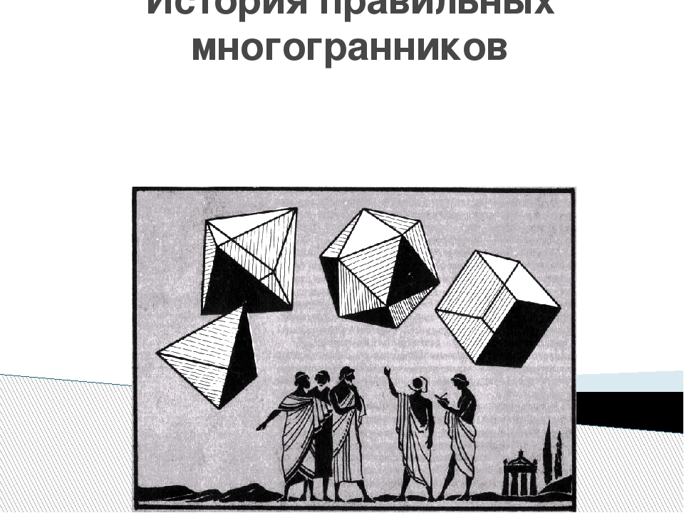 История правильных многогранников