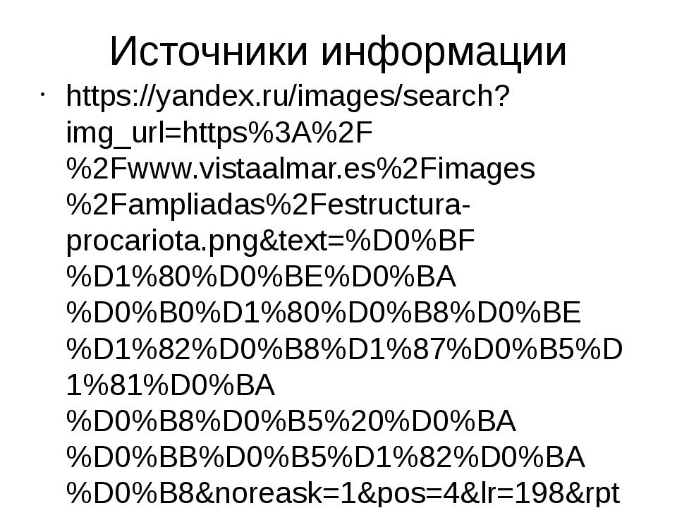 Источники информации https://yandex.ru/images/search?img_url=https%3A%2F%2Fww...