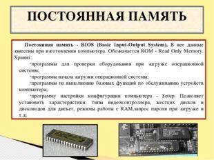 ПОСТОЯННАЯ ПАМЯТЬ Постоянная память - BIOS (Basic Input-Output System). В нее