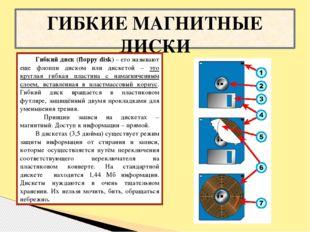 ГИБКИЕ МАГНИТНЫЕ ДИСКИ Гибкий диск (floppy disk) – его называют еще флоппи ди