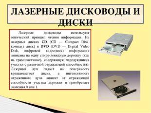 ЛАЗЕРНЫЕ ДИСКОВОДЫ И ДИСКИ Лазерные дисководы используют оптический принцип ч