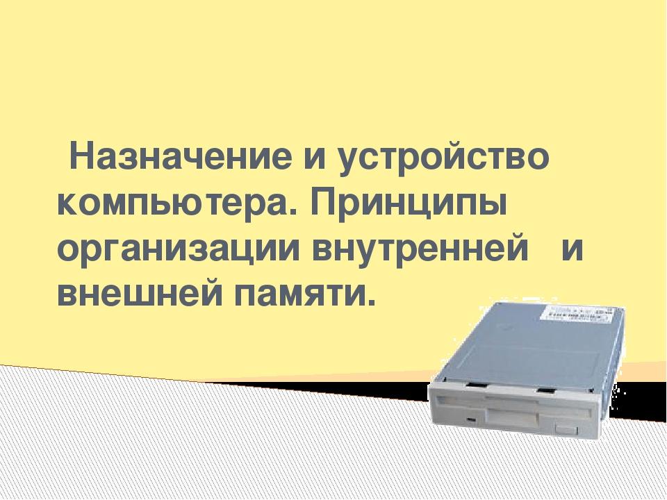 Назначение и устройство компьютера. Принципы организации внутренней и внешне...