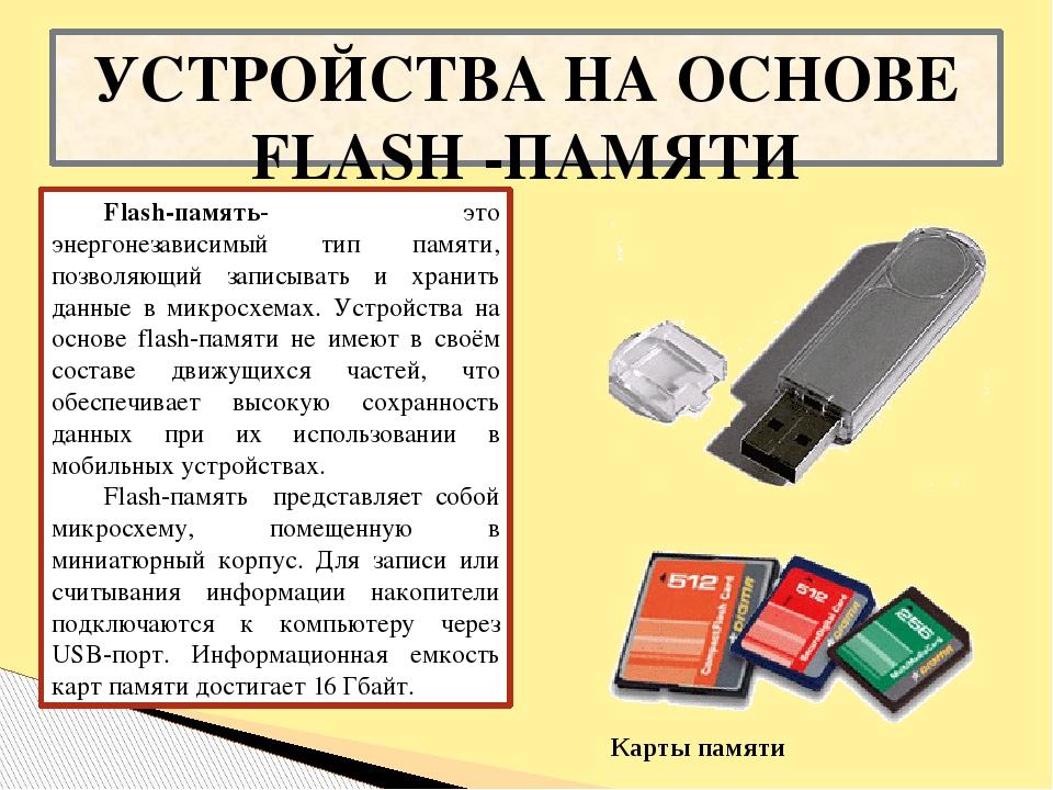 УСТРОЙСТВА НА ОСНОВЕ FLASH -ПАМЯТИ Flash-память- это энергонезависимый тип па...