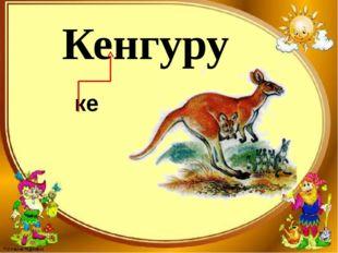 Кенгуру ке