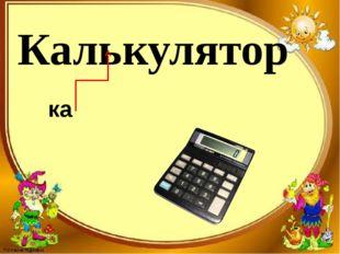 Калькулятор ка