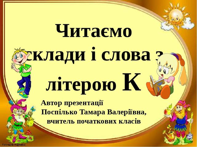 Читаємо склади і слова з літерою К Автор презентації Поспілько Тамара Валерії...