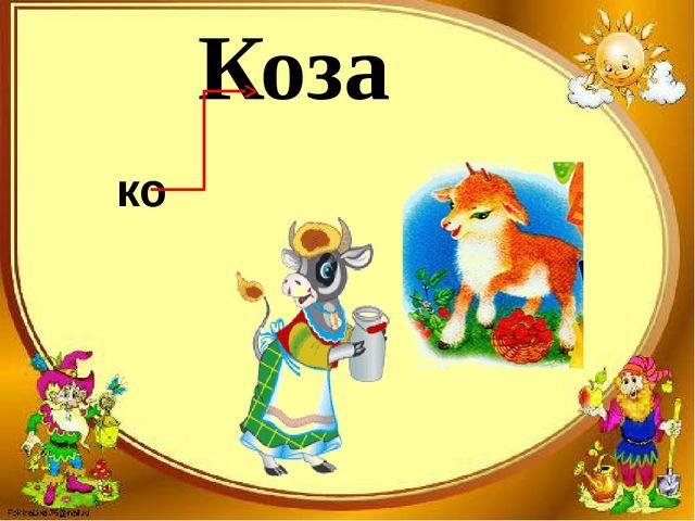 Коза ко