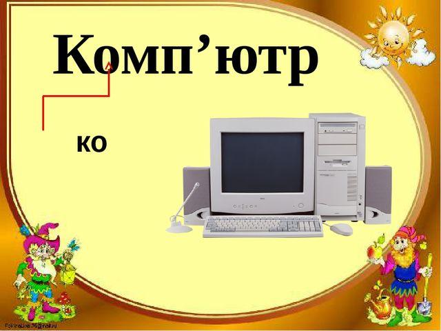 Комп'ютр ко