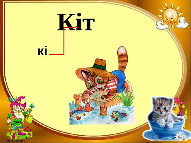Кіт кі