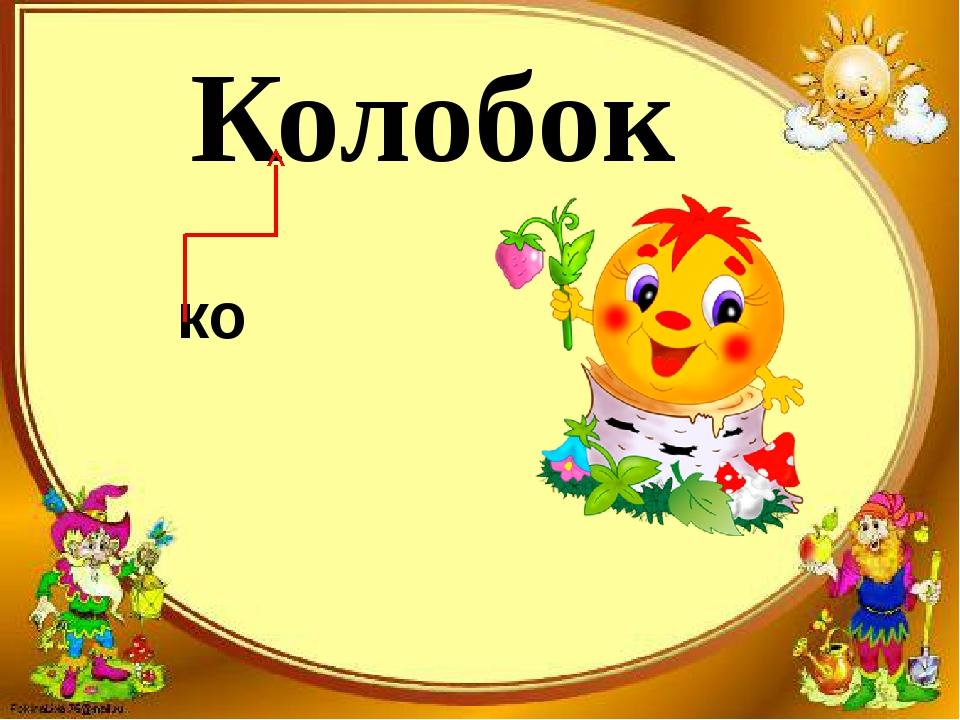 Колобок ко