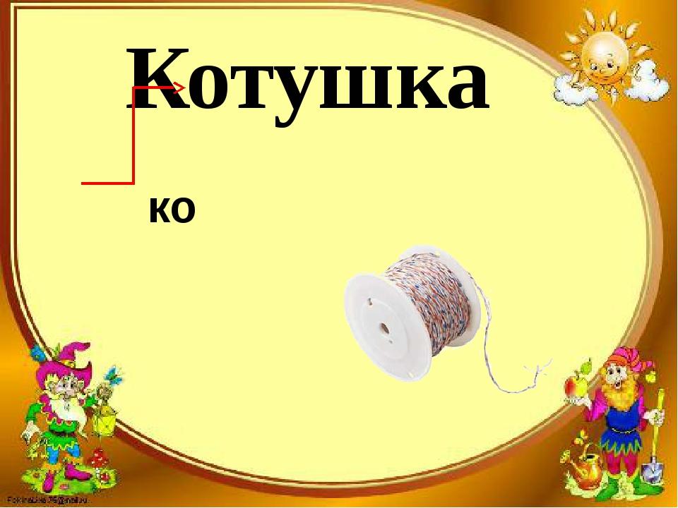 Котушка ко