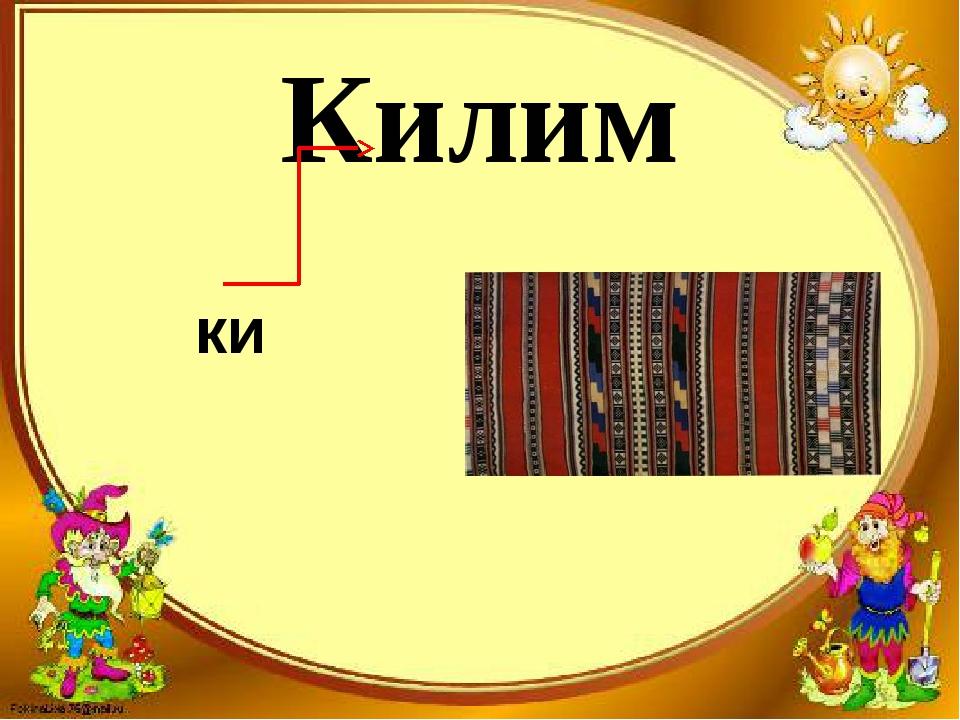Килим ки