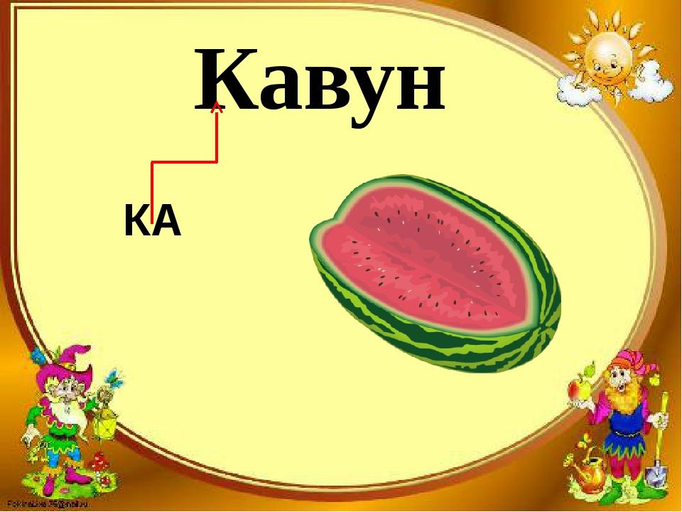 Кавун КА