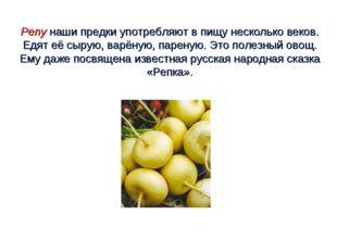 Репу наши предки употребляют в пищу несколько веков. Едят её сырую, варёную,