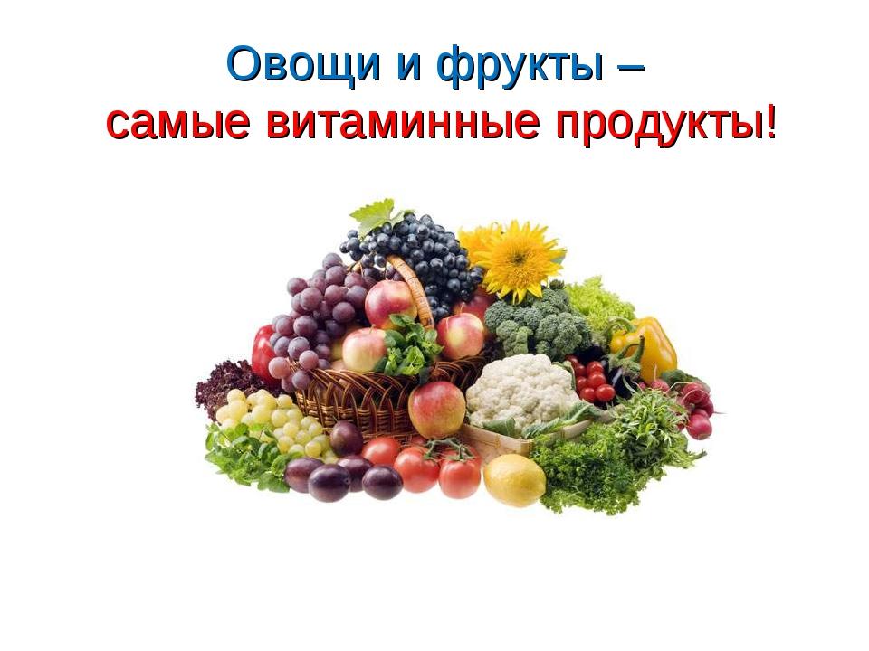 Овощи и фрукты – самые витаминные продукты!