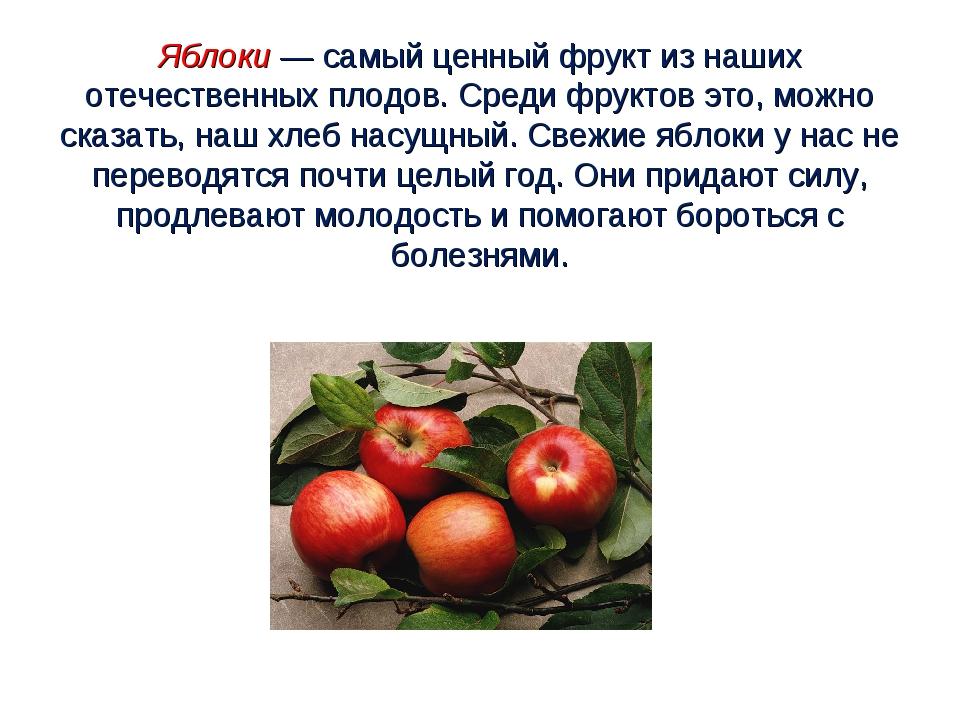 Яблоки — самый ценный фрукт из наших отечественных плодов. Среди фруктов это,...