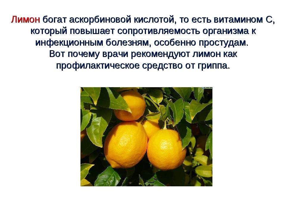Лимон богат аскорбиновой кислотой, то есть витамином С, который повышает соп...