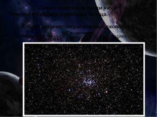Самыеизвестныесрединих–  ПлеядыиГиадывсозвездииТельца. Общееколич