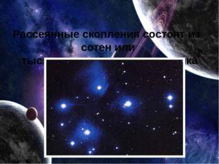 Рассеянныескоплениясостоятизсотенили тысячзвезд. Ихмассаневелика (