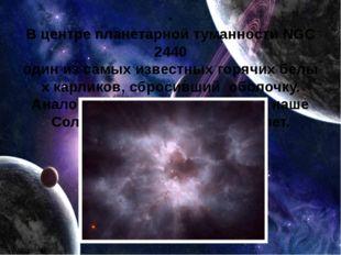 • ВцентрепланетарнойтуманностиNGC 2440 одинизсамыхизвестныхгорячихбе