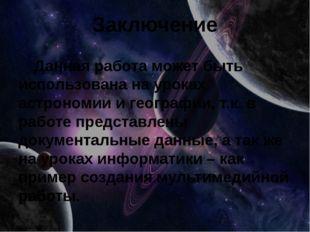 Заключение Данная работа может быть использована на уроках астрономии и геог
