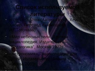Список используемой литературы «Что Есть Что» (Автор: Проф. Хейнц Хабер. Пере