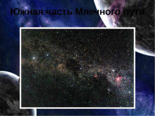 Южная часть Млечного пути