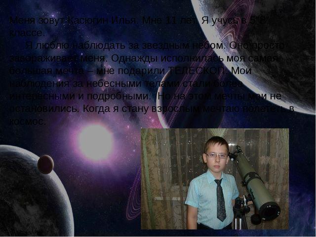 """Меня зовут Касюгин Илья. Мне 11 лет. Я учусь в 5""""В"""" классе. Я люблю наблюдат..."""