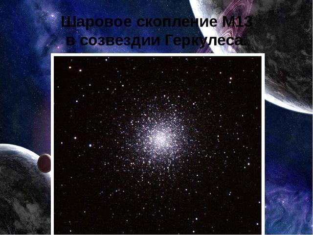 ШаровоескоплениеM13 всозвездииГеркулеса.