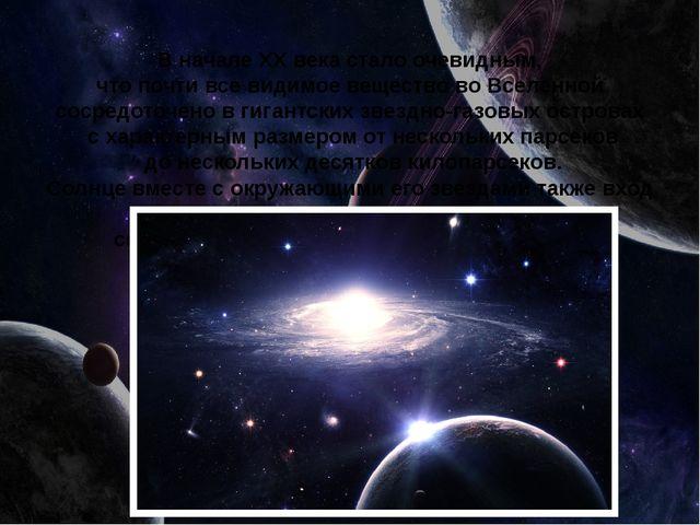 ВначалеХХвекасталоочевидным, чтопочтивсевидимоевеществово Вселенно...