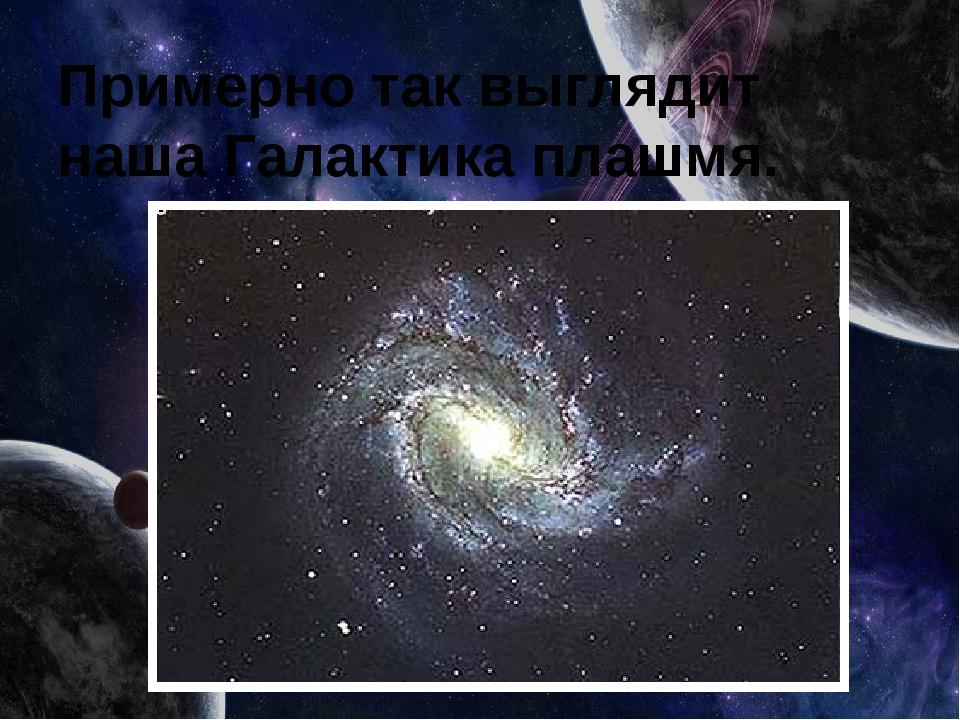 Примерно так выглядит наша Галактика плашмя.