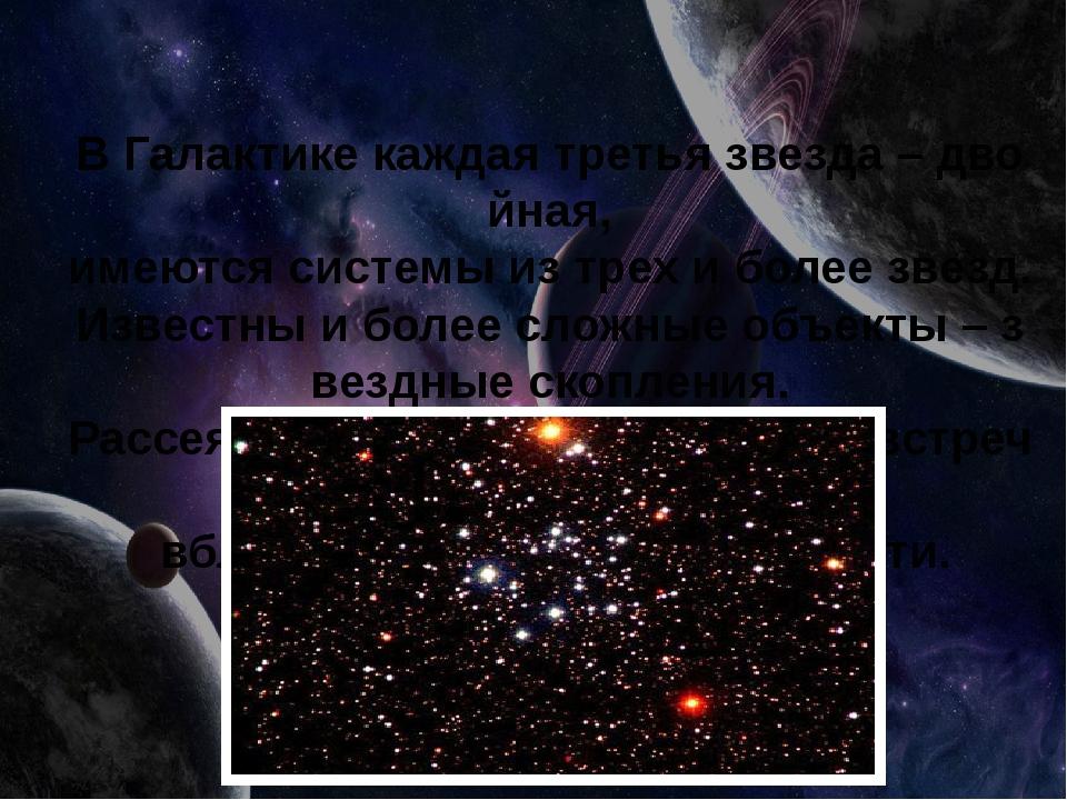 ВГалактикекаждаятретьязвезда–двойная, имеютсясистемыизтрехиболее...